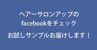 ヘアーサロンアップfacebookページ